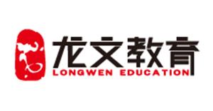 龙文教育集团