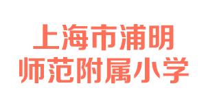 上海市浦明师范附属小学