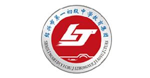 绍兴市第一初级中学教育集团