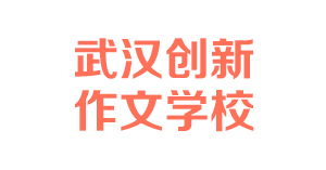 武汉创新作文学校